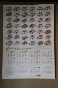 きのくにラリー2011特製カレンダー。全車のイラスト付き